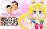 【漫话家#22】富坚直子的爱情!美少女战士作者武内直子的成长之路