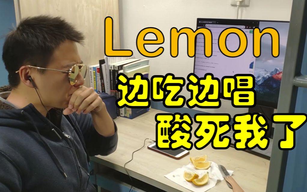 Lemon边吃边唱,结果竟然如此好听!米津玄师Lemon日语翻唱