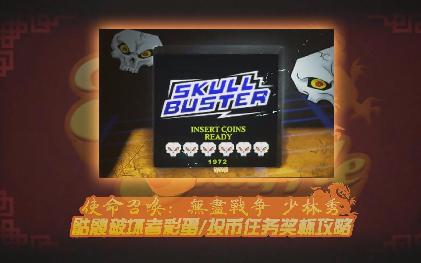 CODIW:Shaolin Shuffle 少林秀 骷髅破坏者彩蛋/投币任务奖杯攻略