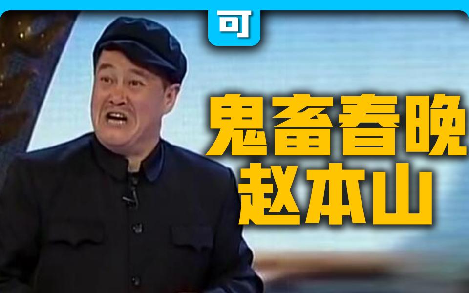 【春晚鬼畜】赵本山:我就是念诗之王!【改革春风吹满地】