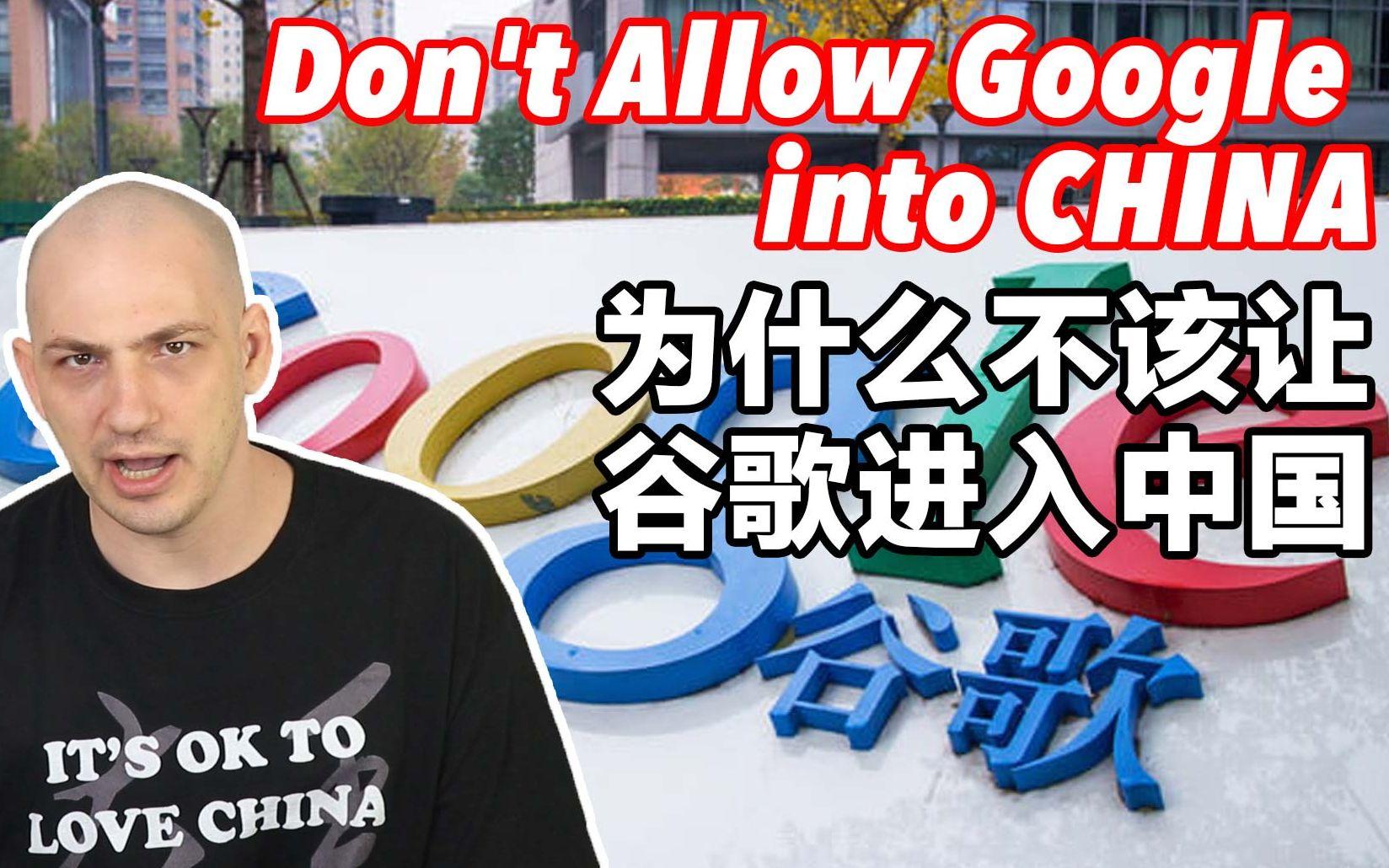为什么不该让谷歌进入中国
