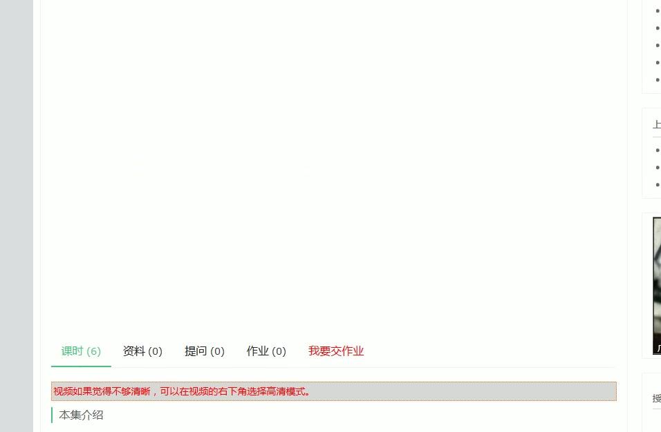 【QQ互联和微信开发平台登录】QQ互联开发-02-网站接入过程(北盟网校)