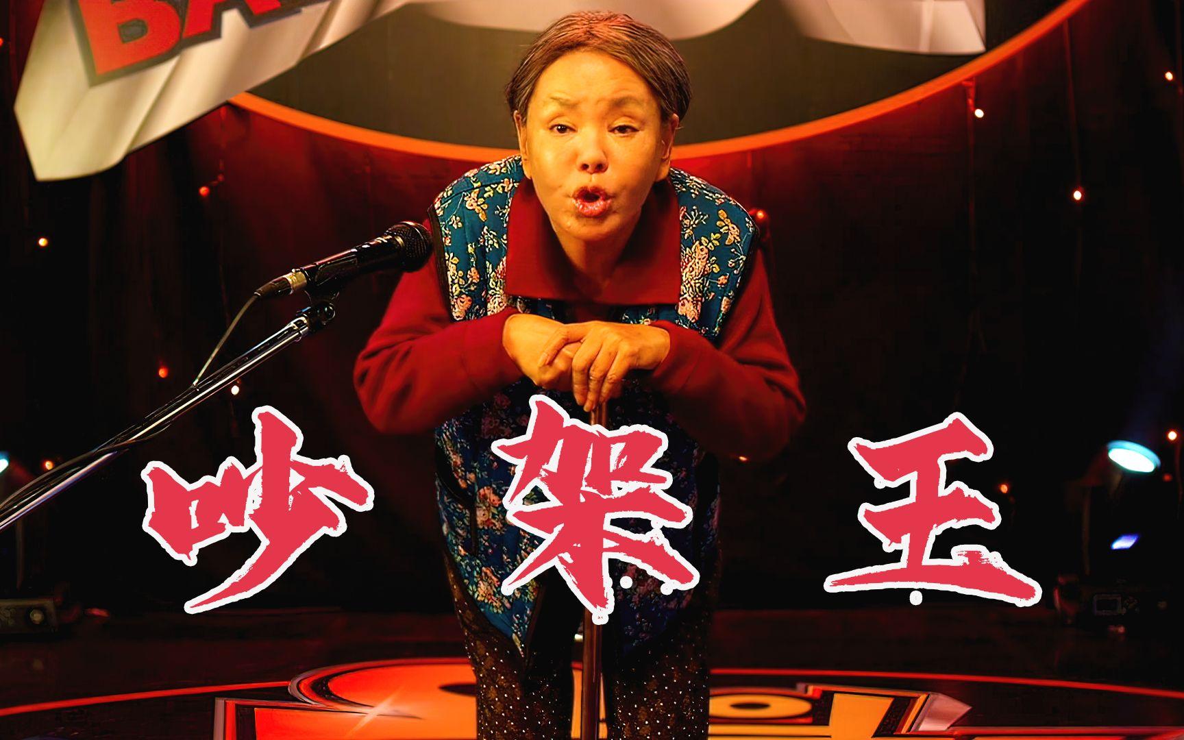 喜剧片:85岁老奶奶凭借骂人绝技,成为吵架王,赢得3亿奖金
