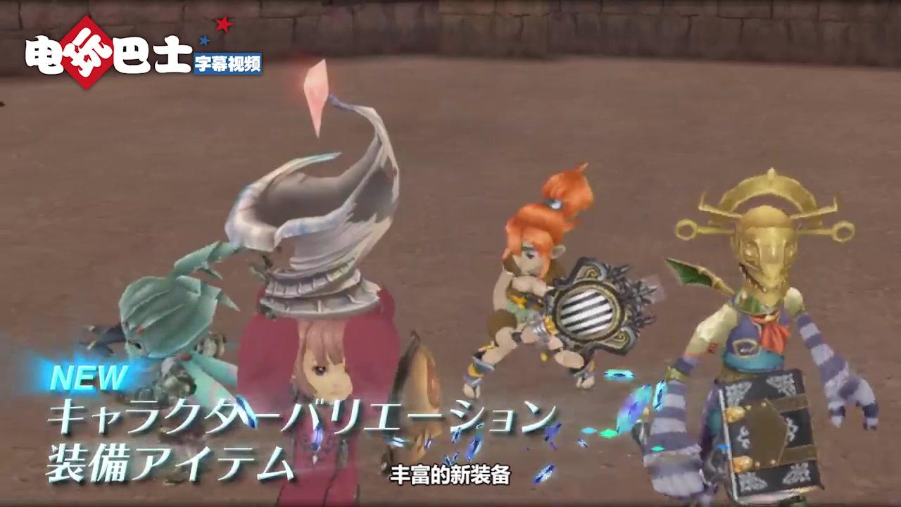 【巴士字幕】《最终幻想:水晶编年史 高清重制版》TGS宣传片