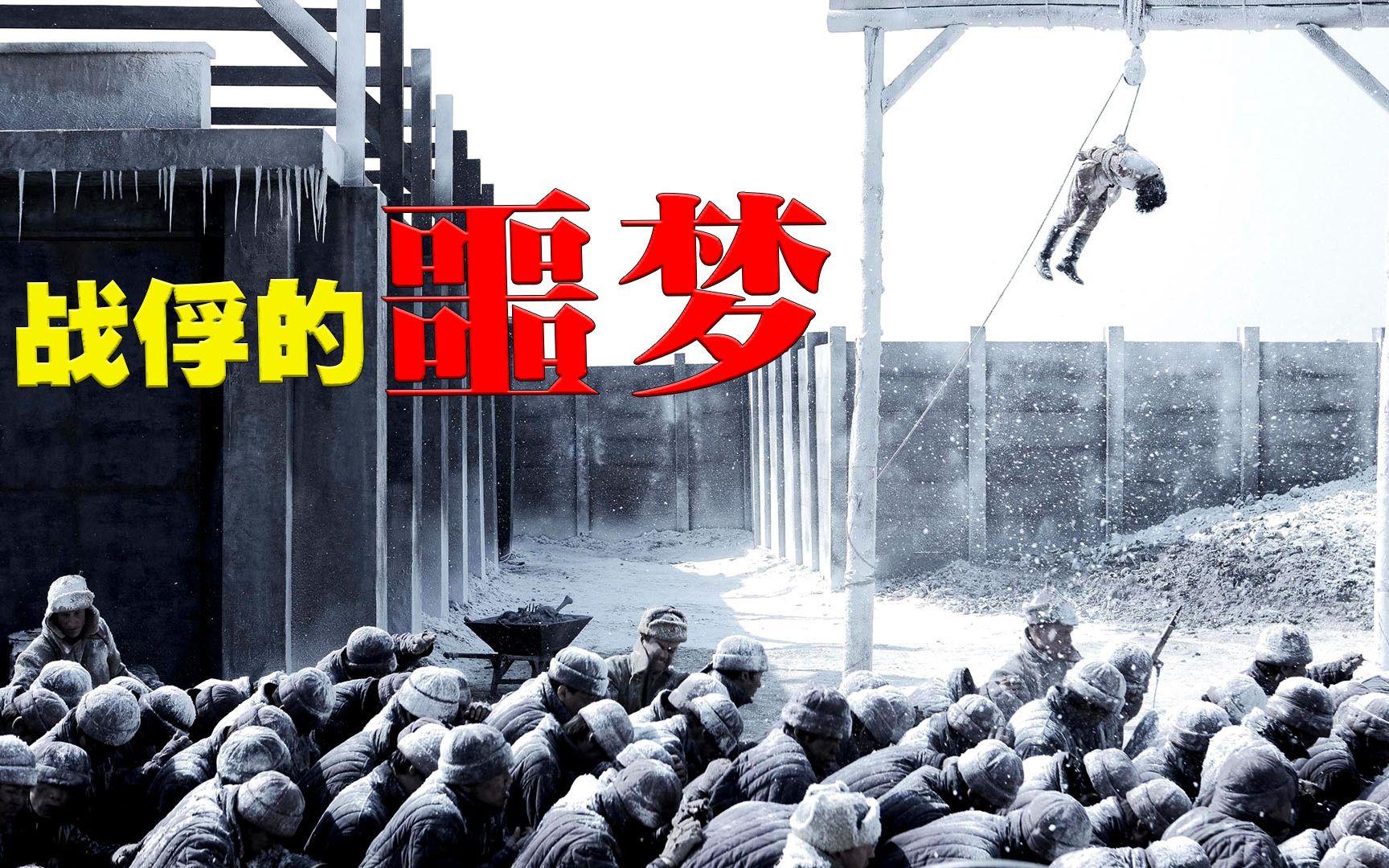 日本战俘的噩梦在苏联,长冻疮直接拖走当柴烧,影视《登陆之日》