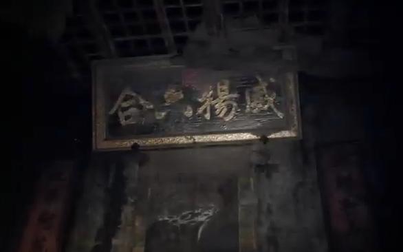 国产恐怖游戏《纸人》演示视频