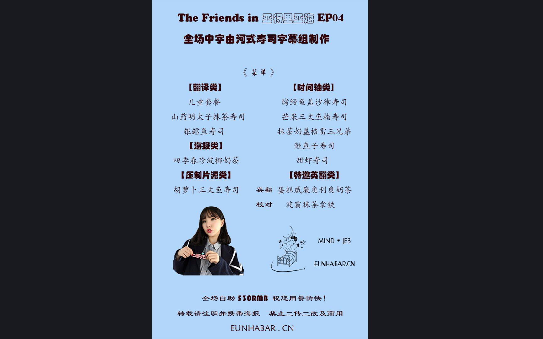 【河吧中字】171227 The Friends in 亚得里亚海 EP04