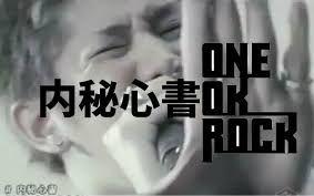 ONE OK ROCK - 内秘心書 ( 中文字幕 2012 Live )