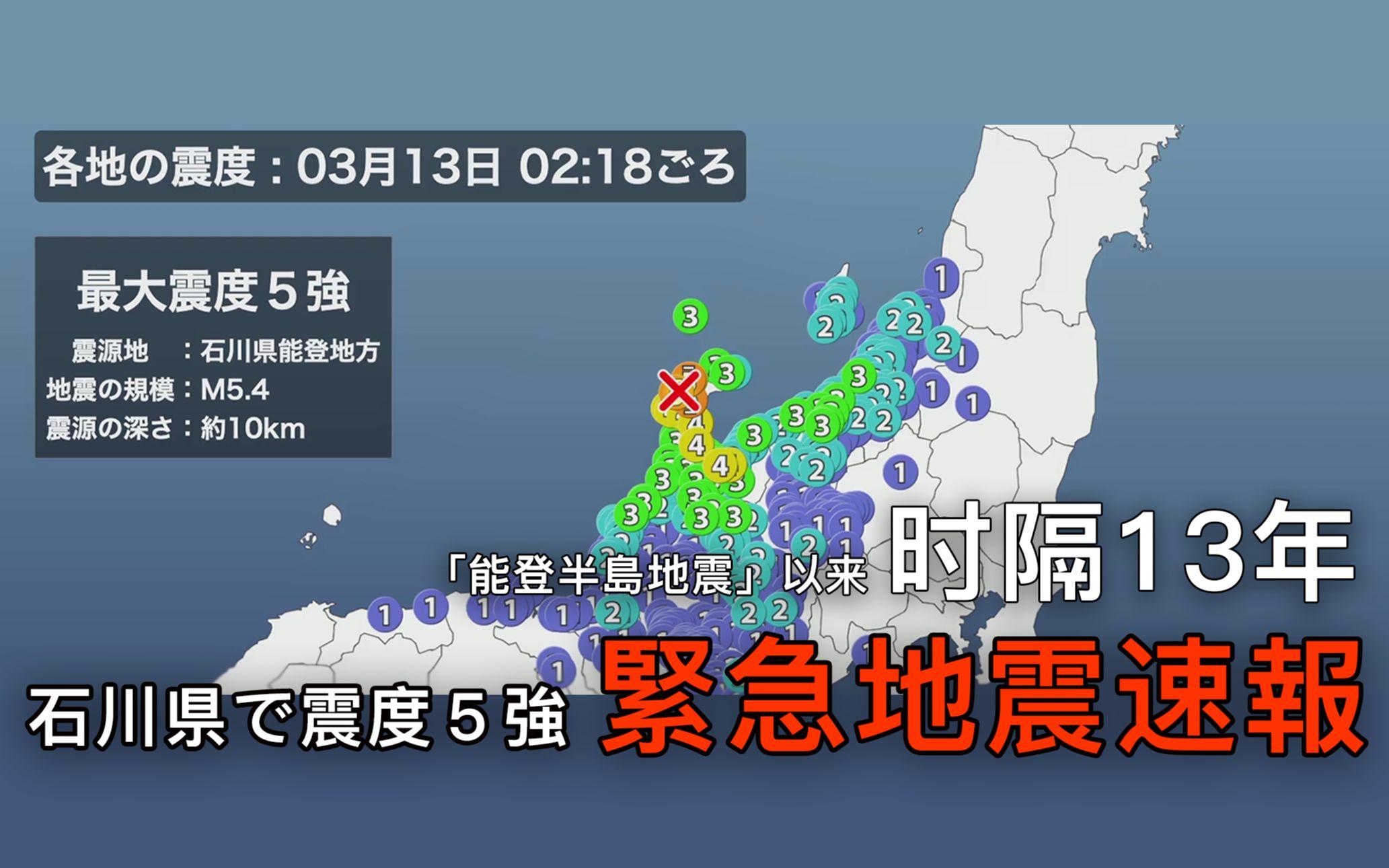 半島 地震 能登