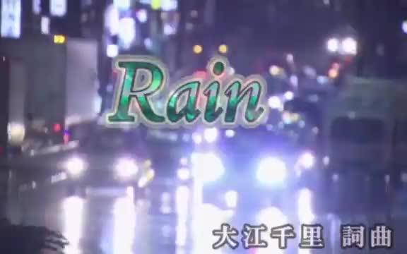 千里 歌詞 大江 rain