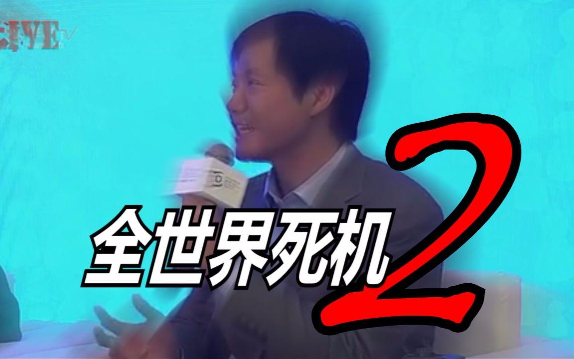 【雷军】全世界死机2