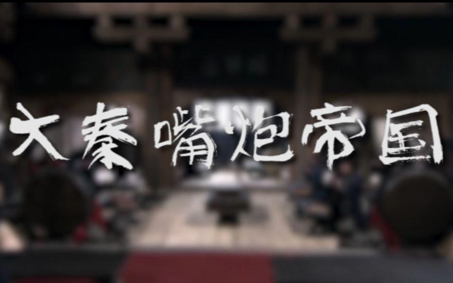 【大秦嘴炮帝国(一)】浴火重生·变法大成(下)