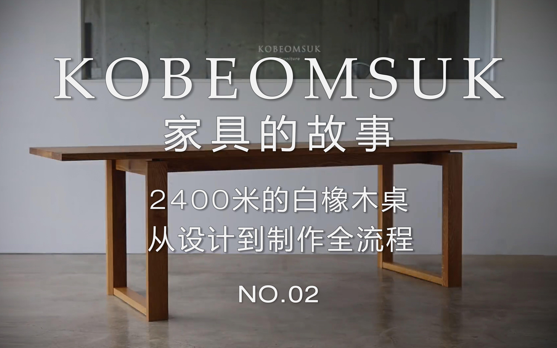Kobeomsuk故事的橡木-2400白家具桌-第二v故事表的绘制图片