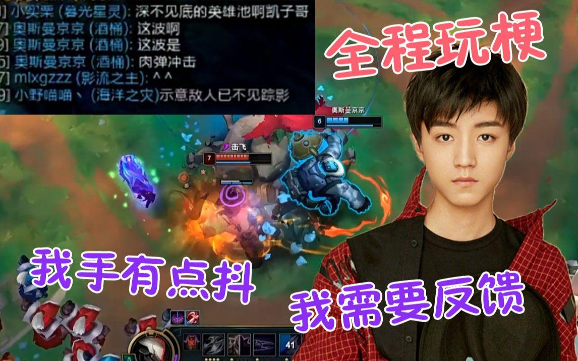 王俊凯和MLXG开黑玩梗集锦-这波啊,这波是肉弹冲击_2020-08-11_03-12-24.mp4