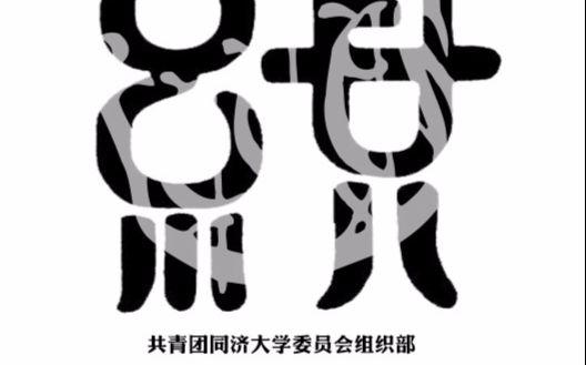 同济大学校团委组织部宣传视频