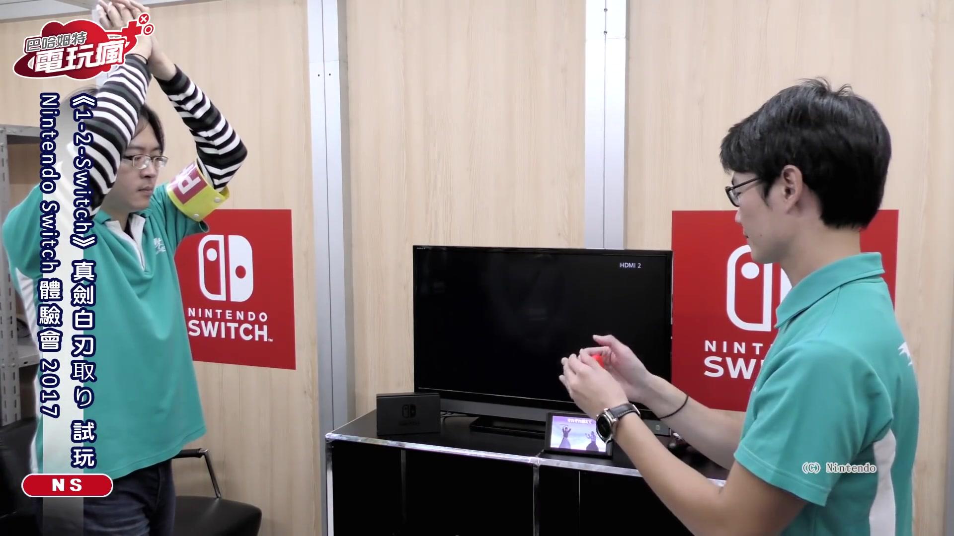 nintendo switch 试玩《1-2-switch》真剑白刃取り!空手入白刃图片