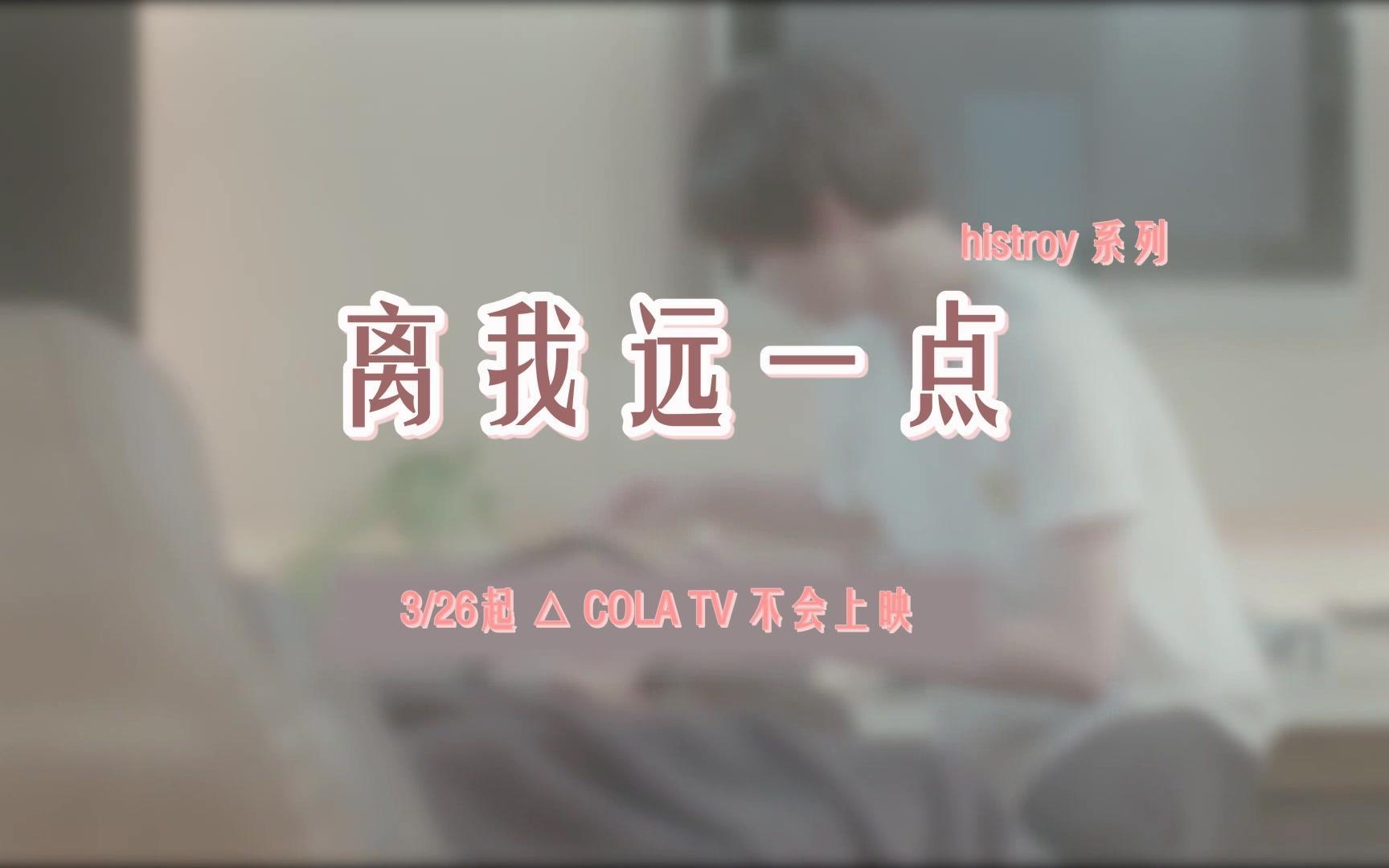 【达鑫】【离我远一点x第二人生】预告