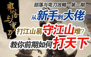 《部落与弯刀》【部落与弯刀】新手向!教你前期如何守江山打天下!!!(视频)