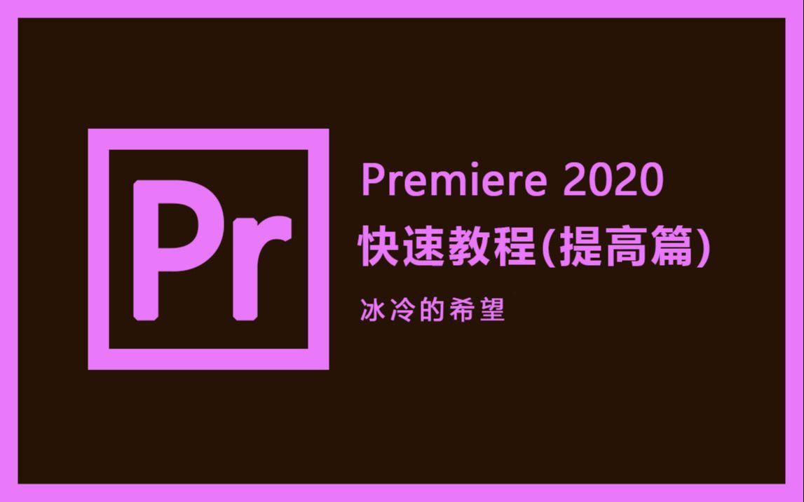 Premiere2020快速入门视频教程(提高篇)