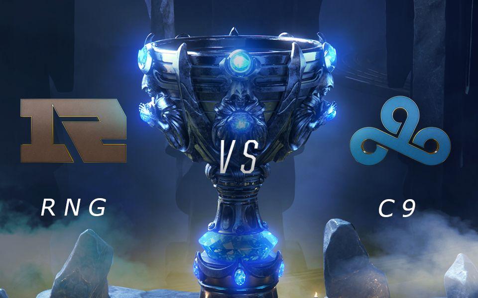 [2018全球总决赛] 10月14日 RNG vs C9 加赛