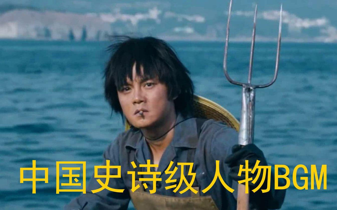 只有中国人能看懂的史诗级十大人物BGM,有没有你的HERO