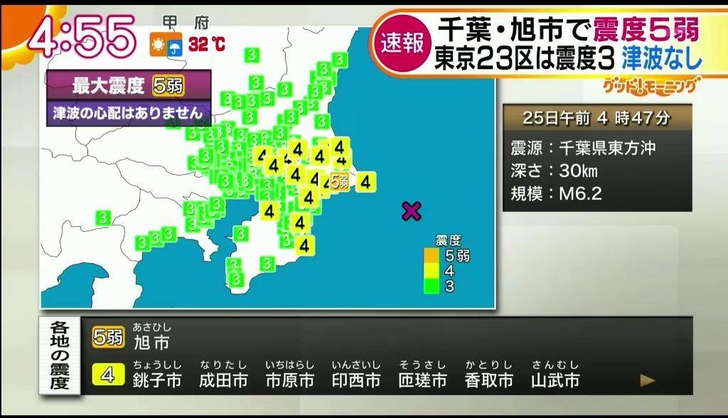 震度 3.11 東京