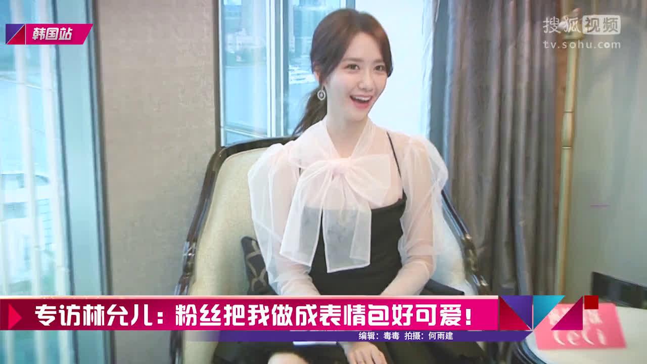 【林允儿】搜狐专访林允儿:粉丝把我做成表情包好可爱!(全中文采访)图片