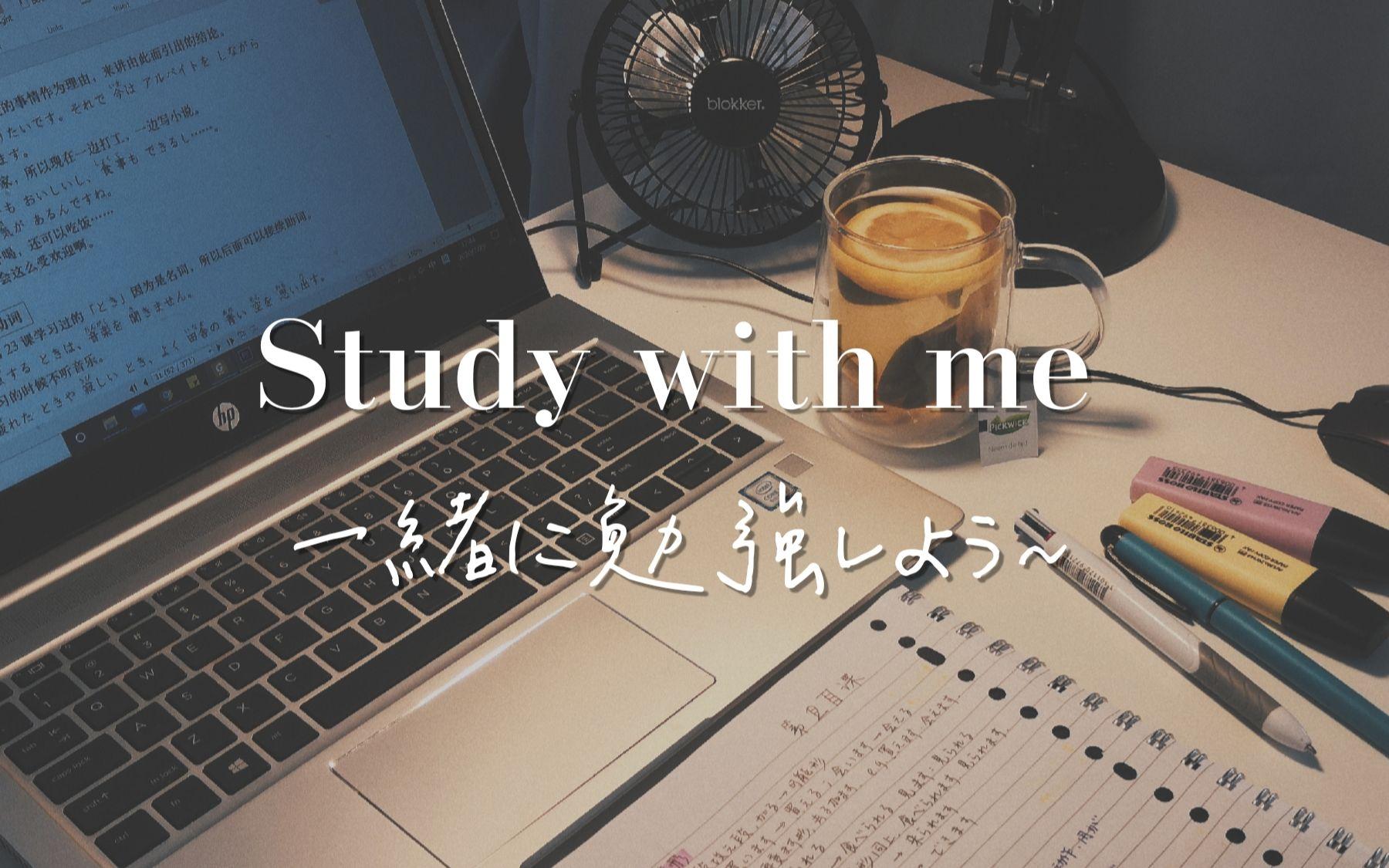 Study with me. 下午茶与实时学习. 白噪音 - Real time study