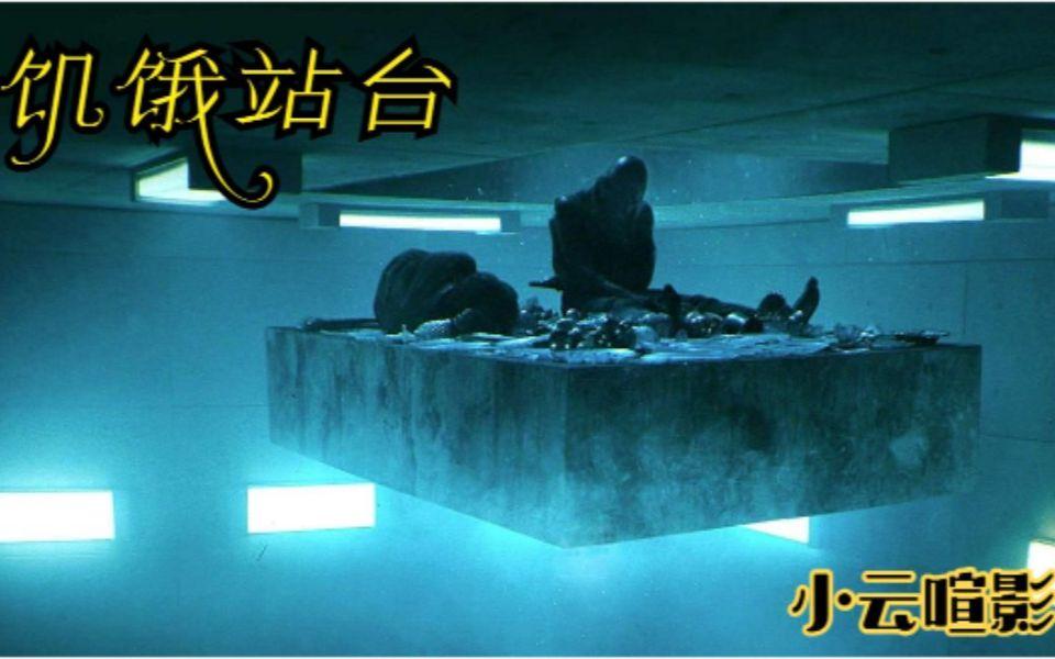 【小云喧影】吃完蜗牛吃热狗,下一站《饥饿站台》!