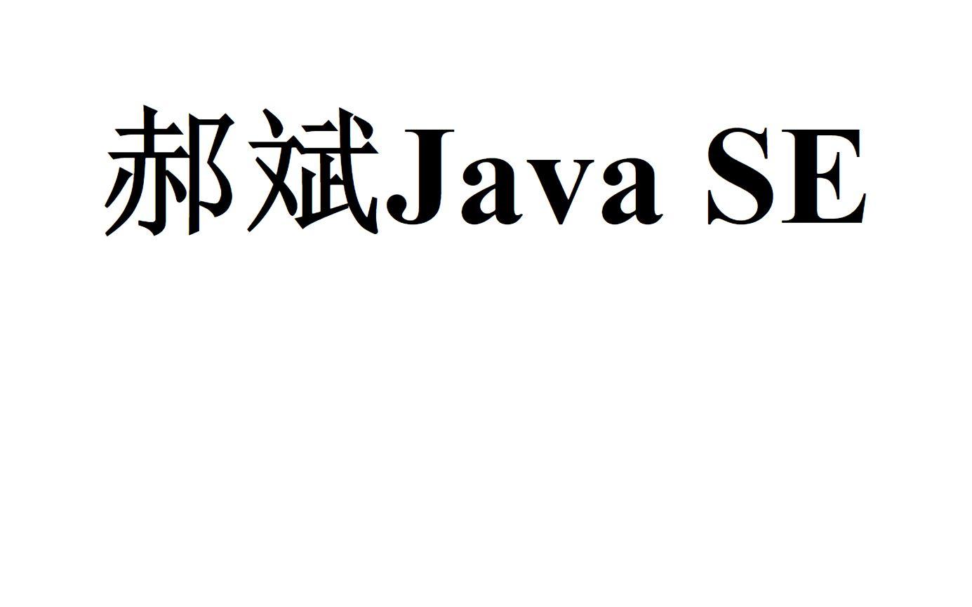 郝斌老师Java SE入门教程
