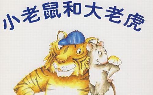 【幼儿故事】小老鼠和大老虎