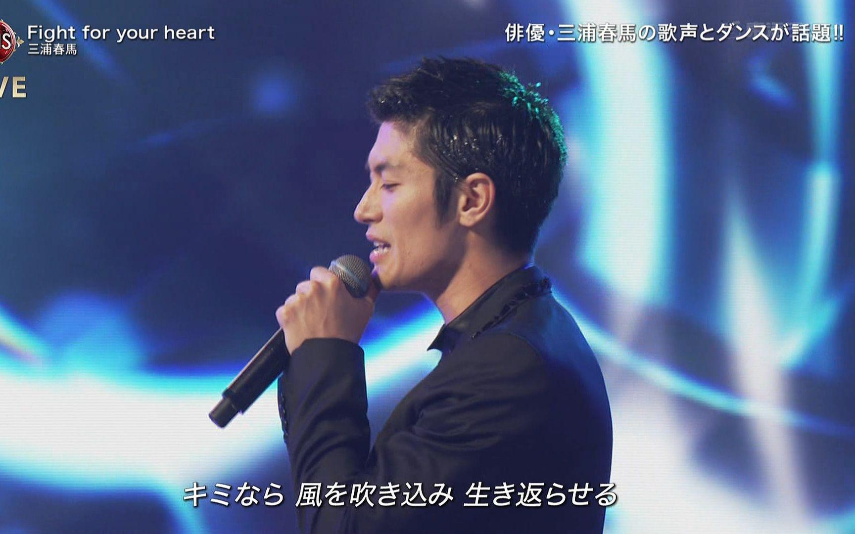 春 your heart 歌詞 馬 for fight 三浦