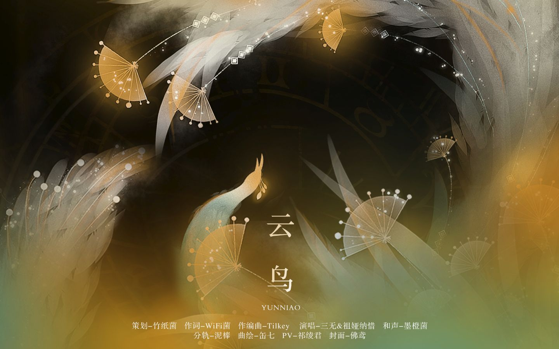 【三无×祖娅纳惜】云鸟【民族调原创曲】