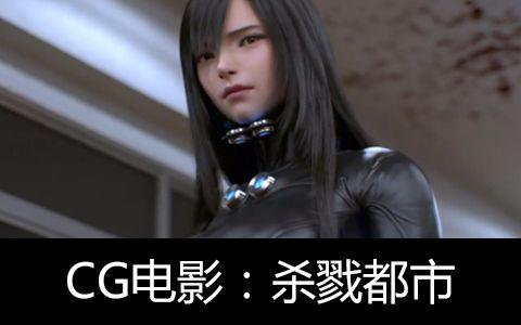 【六道杂谈】CG动画电影:杀戮都市O!非漫迷也能看的科幻动作片