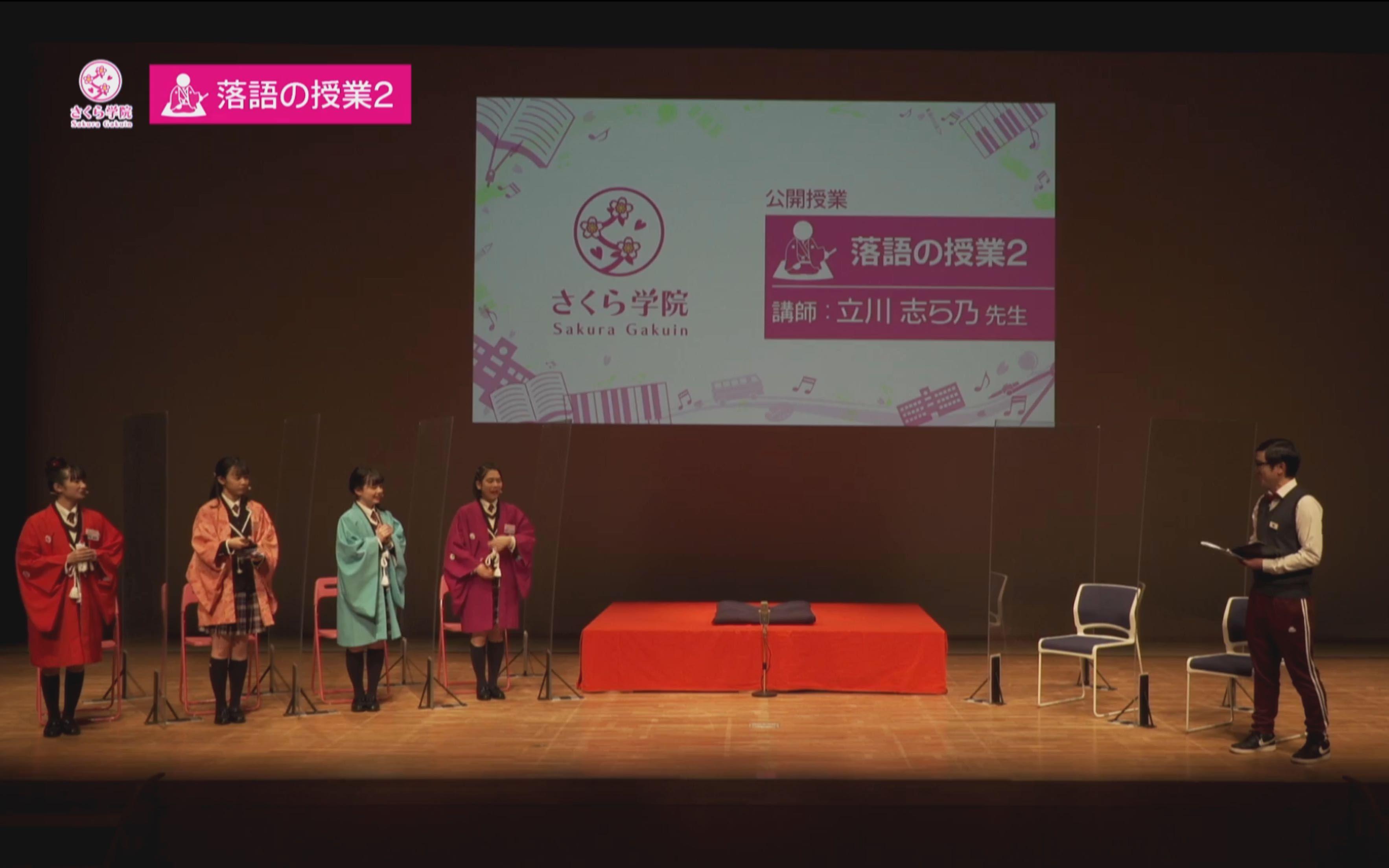 さくら学院 公開授業「落語の授業 2」3時限目 Rakugo3