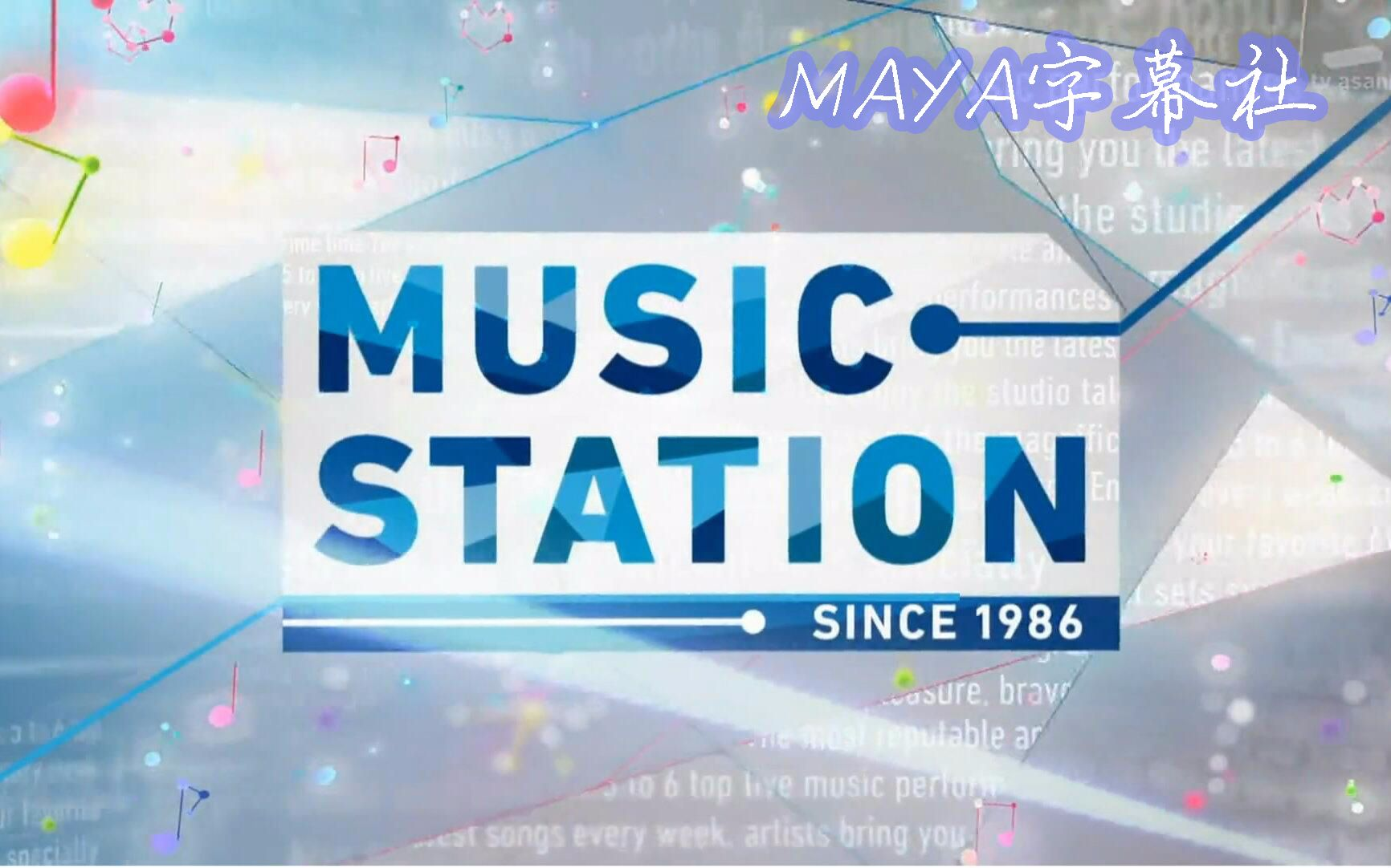 【LIVE/MAYA】MUSIC STATION SP 20170630 (欅坂46/藤冈靛/关8/HEY!SAY!JUMP!/TWICE)
