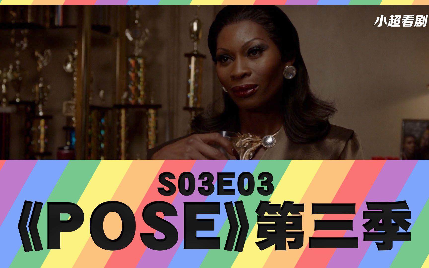 【小超】《POSE》第三季第三集 主角过往的高光时刻 高分LGBT美剧解说 S03E03