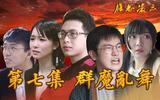 【商战/魔幻】雄志凌云07 群魔乱舞【硬核二次元偶像剧】
