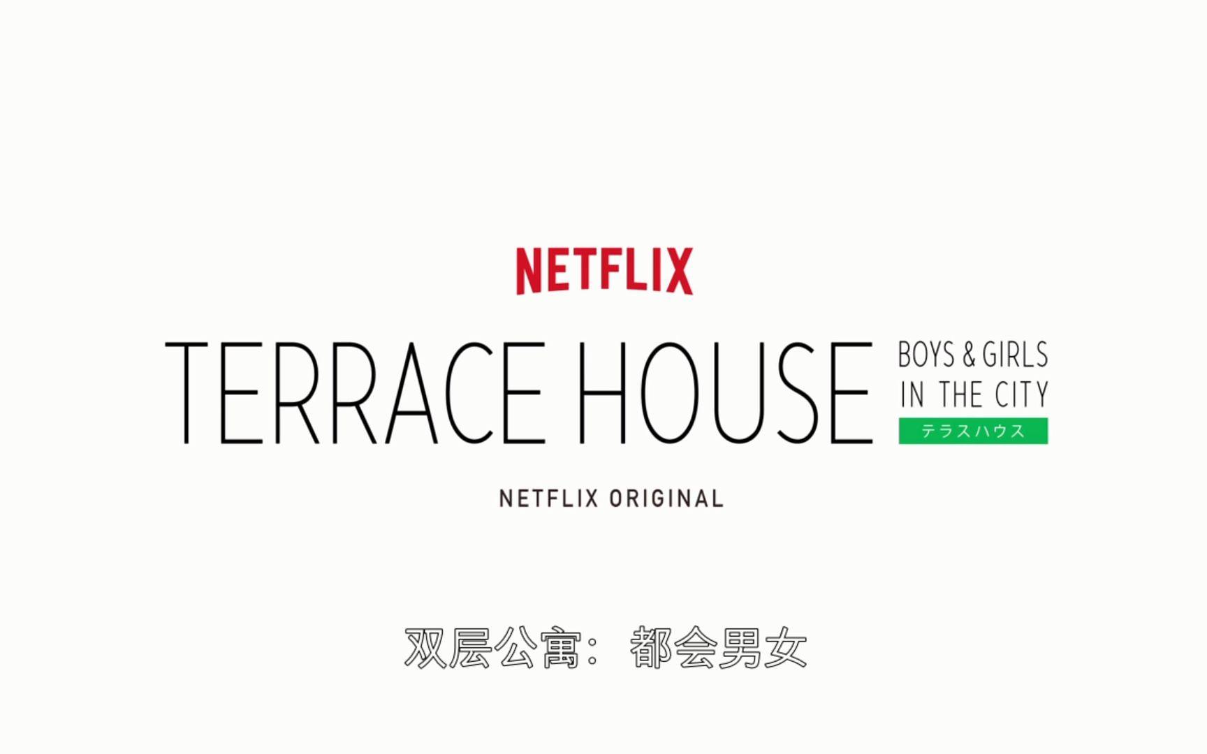 Terrace house bilibili for Netflix terrace house