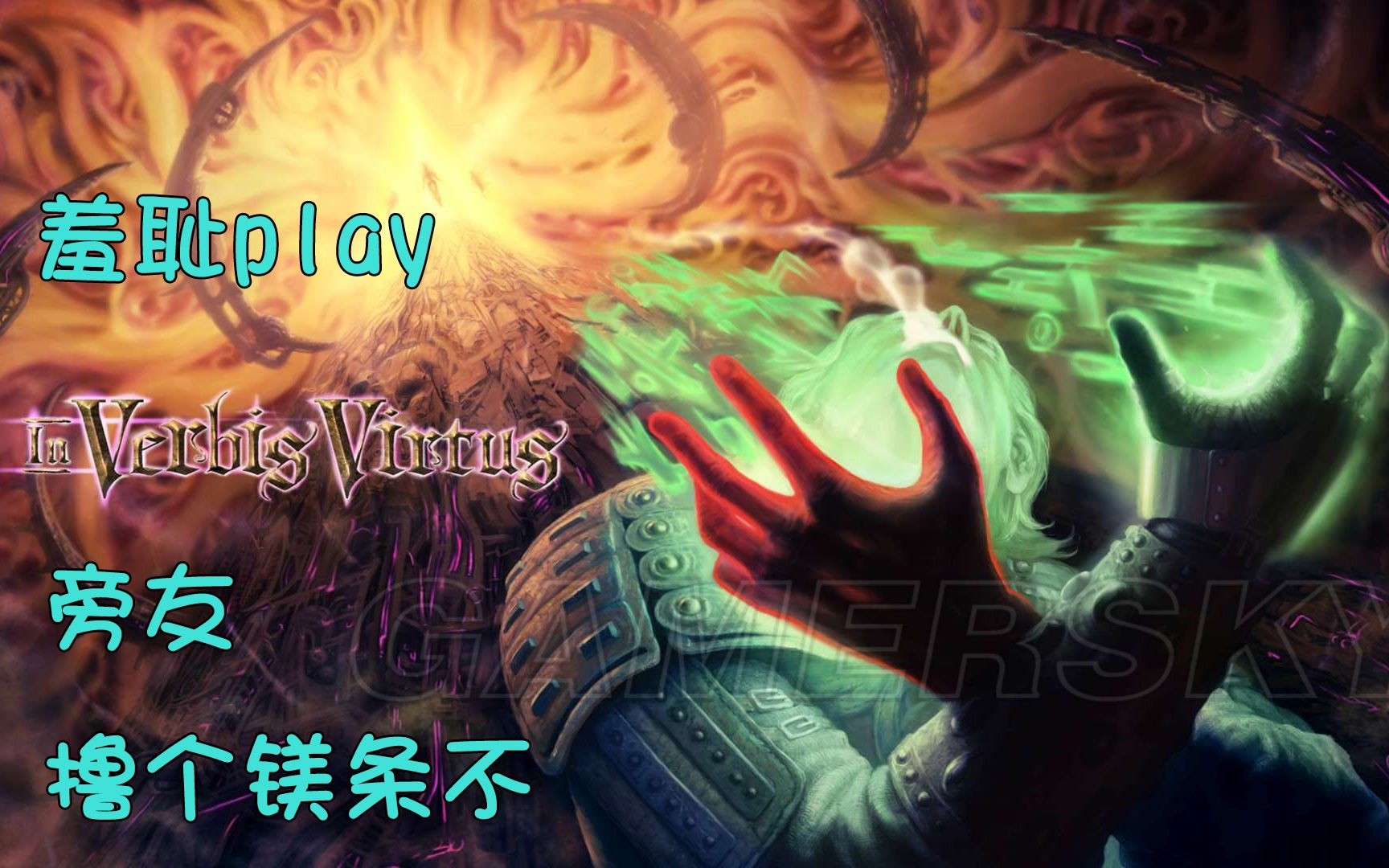 羞耻play!只有念出技能名字才能放出技能【in verbis virtus】