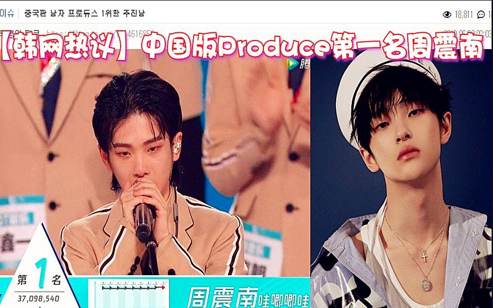 【韩网热议】中国版Produce第一名周震南 韩网评论:真的长的太有魅力了吧!
