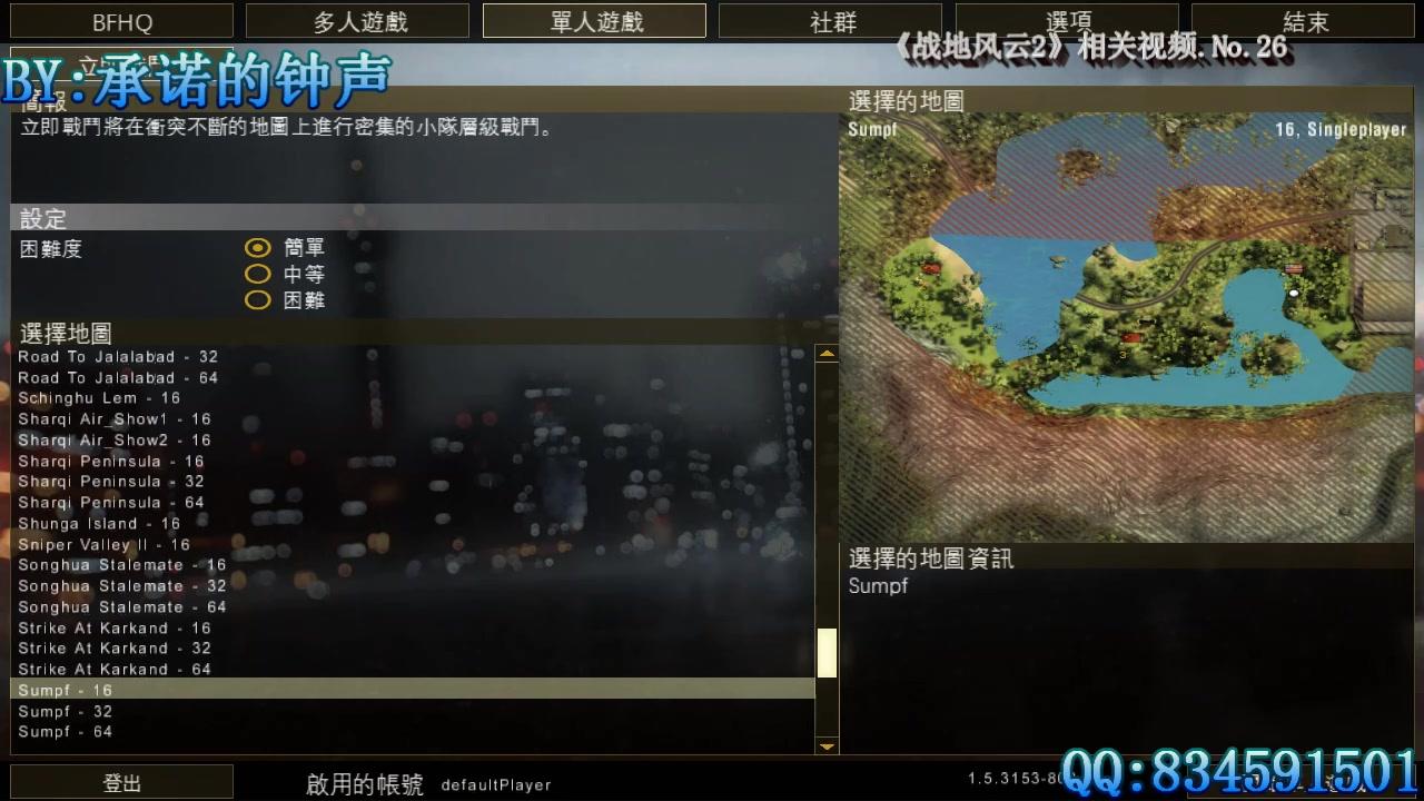 【承诺的钟声】《战地风云2》相关视频.no.26【cdc:mod】