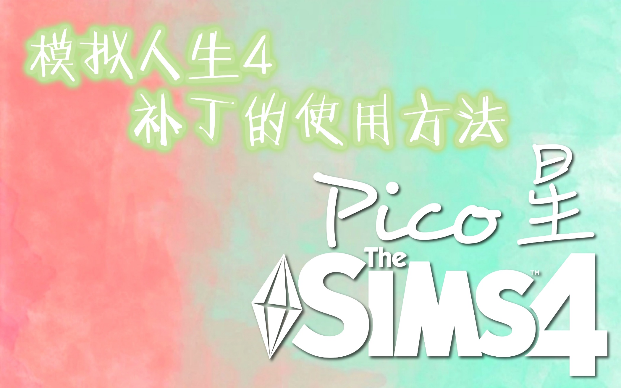 马云禄 张坤 乔一/【Pico星】模拟人生4/补丁的收纳小技巧以及使用方法