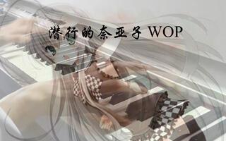 【R君】钢琴 奈亚子WOP (恋爱乃混沌之奴隶也)(」・ω・)」