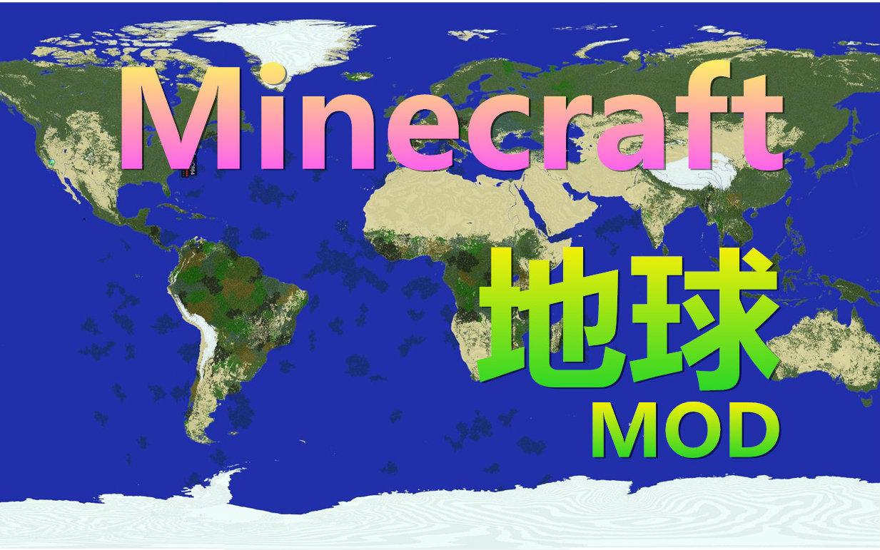 minecraft我的世界世界地图
