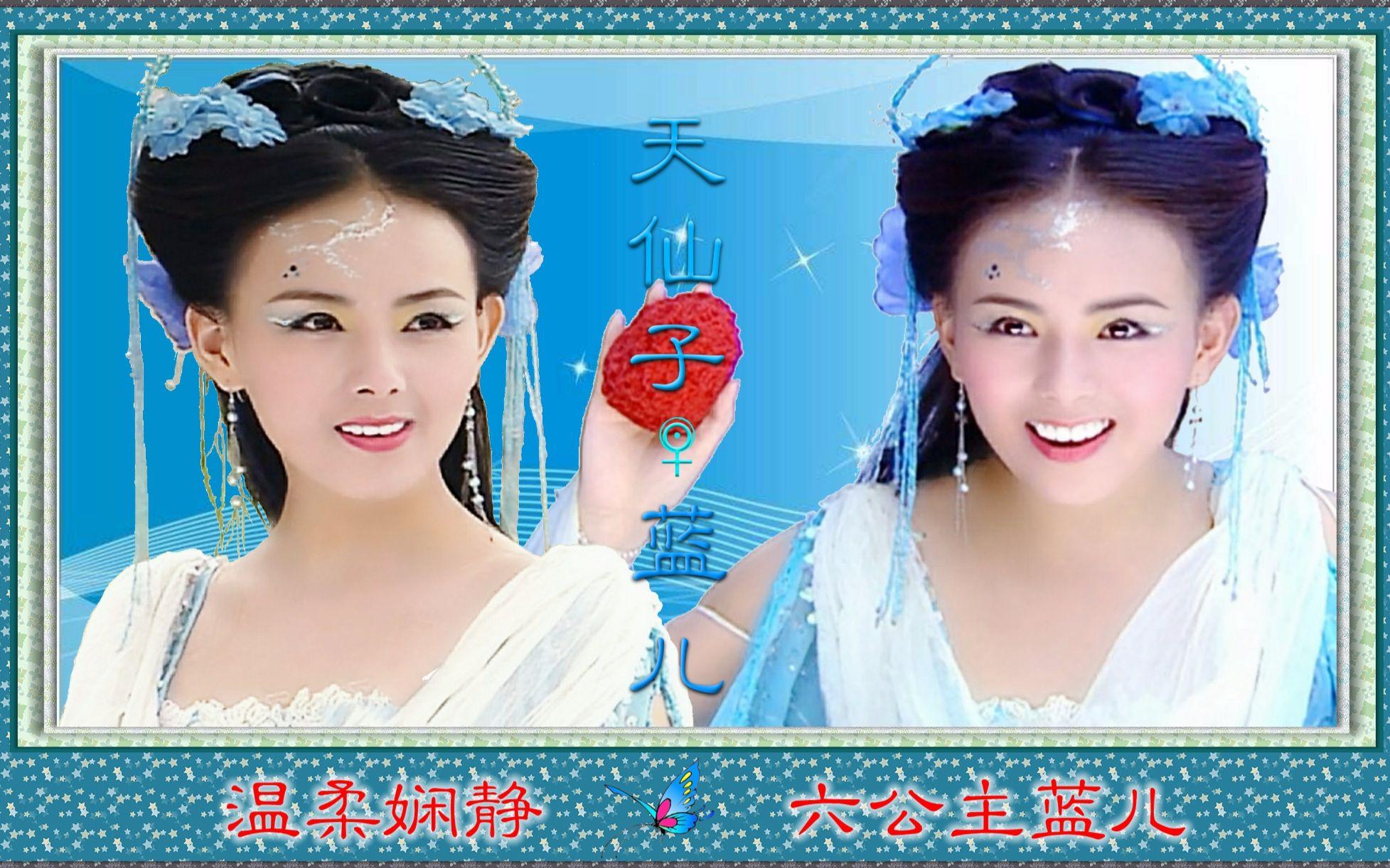 六公主_【欢天喜地七仙女】之 娴静乖巧的六公主·蓝儿