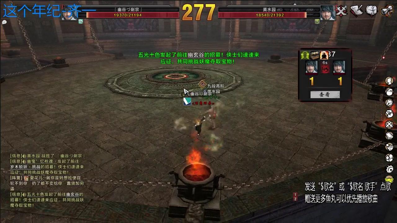 刀剑2 幽谷剑宗(剑宗剑客)VS黄水园(昊天剑侠) 手残小豆子