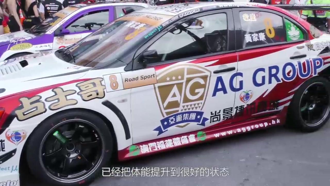 格兰披治大赛AG亚游集团AG2981车手黄家康采访