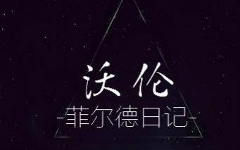 【希灵帝国】同人广播剧《沃伦-菲尔德日记》