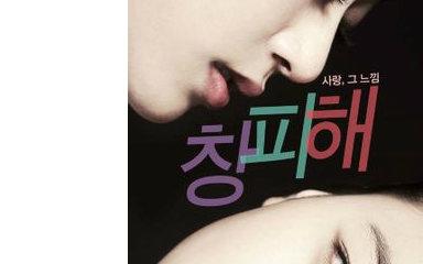【爱情/百合】难为情(韩国2011)下载(av2085060)-哔哩图片
